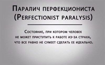 Паралич перфекциониста, определение