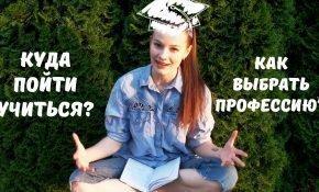 Трудности подростковой профориентации