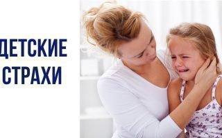 Виды детских страхов и методы их коррекции