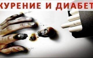 Опасно ли курить при сахарном диабете