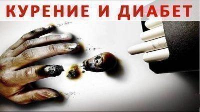 диабет и курение