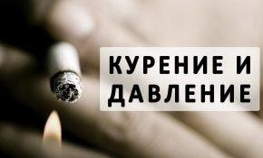 Как курение влияет на уровень давления