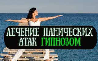 Как вылечить панические атаки гипнозом