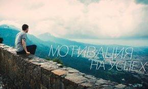 Мотивация на достижение успеха