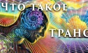 Как проявляется трансовое состояние